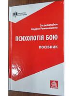 Психологія бою: Посібник . За редакцією А. М. Романишина