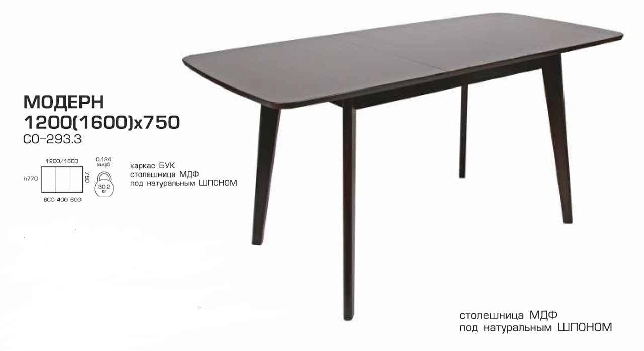 Стол раскладной Модерн шпон 1200(1600)*750