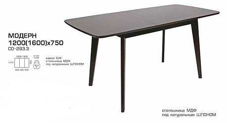 Стол раскладной Модерн шпон 1200(1600)*750, фото 2