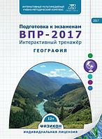 Тренажер по подготовке к ВПР-2017. География