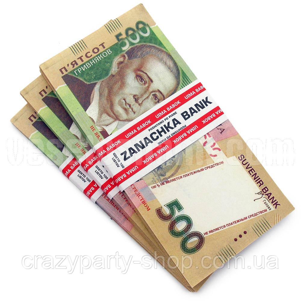 Сувенирные деньги пачка 500 гривень