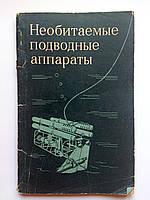 Необитаемые подводные аппараты. 1975 год. Воениздат
