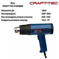 Фен CRAFT-TEC PLD2000
