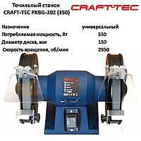 Точильный станок CRAFT-TEC PXBG-202 (150)