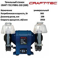 Точильный станок CRAFT-TEC PXBG-203 (200)