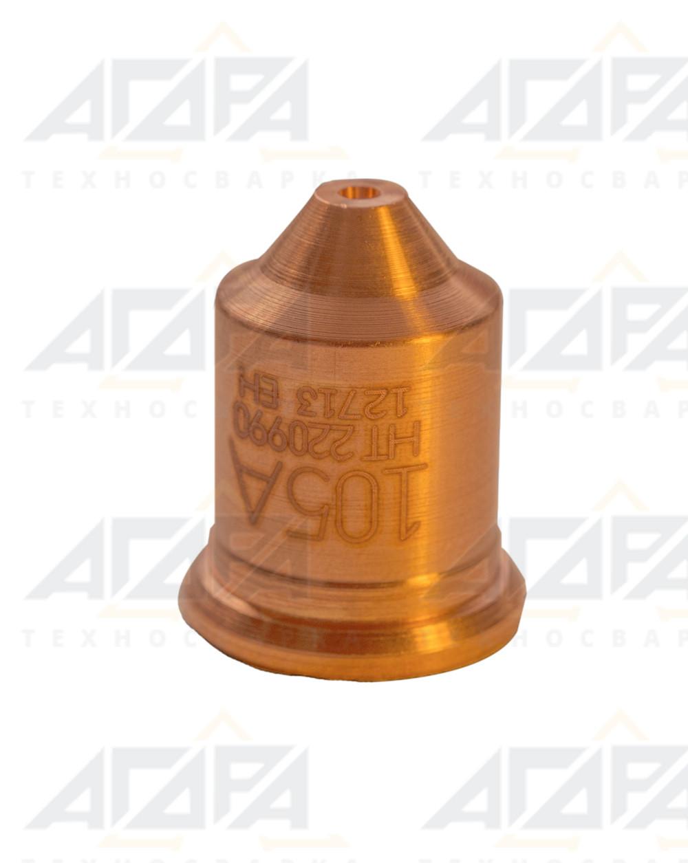Сопло/Nozzle 220990 105 А для Hypertherm Powermax 65 Hypertherm Powermax 85 Powermax 105 оригинал (OEM)