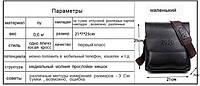 Сумка Polo Videng качественная кожаная / Мужская сумка