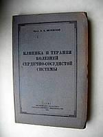 """Л.Виленский """"Клиника и терапия болезней сердечно-сосудистой системы"""" 1941 год"""
