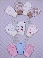 Рукавички-царапки для новорожденных