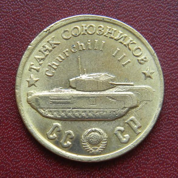 СССР 50 рублей 1945 г. Churchill III