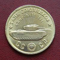 СССР 50 рублей 1945 г. Churchill III, фото 1