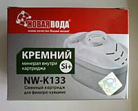 Картридж Новая Вода NW- К133 для фильтр-кувшинов BRITA(Брита) под картридж Maxtra(Макстра) с кремнием.