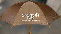 Изготовление зонтов с логотипом Киев Сумы Днепропетровск