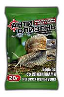 Антислизень 20 гр,(гранулы)Агромакси