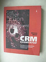"""Джилл Дише """"CRM навигатор. Пособие по управлению взаимоотношениями с клиентом"""""""