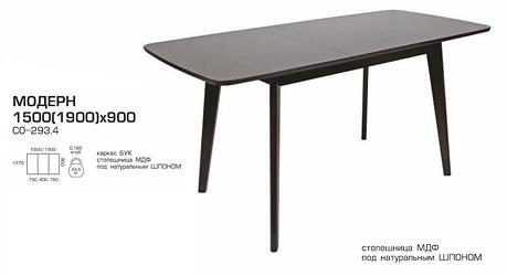 Стол раскладной Модерн шпон 1500(1900)*900, фото 2