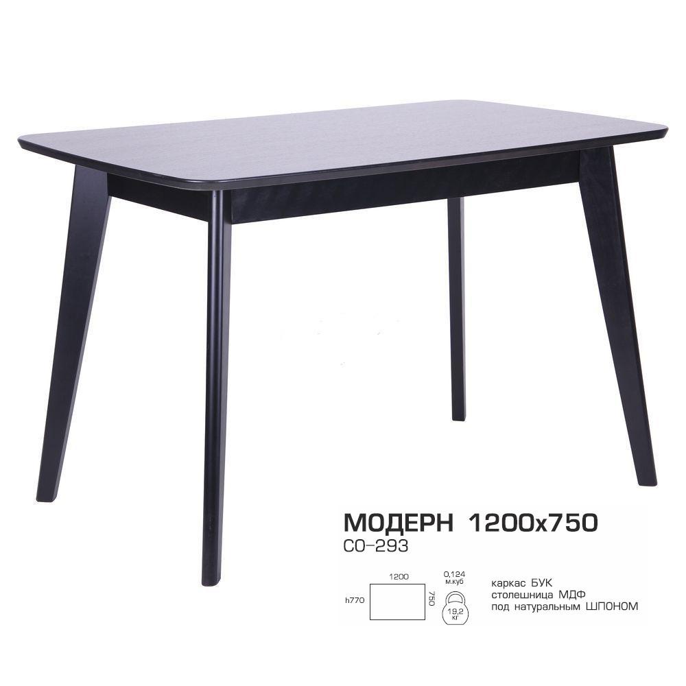 Стол Модерн шпон 1200*750