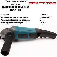 Углошлифовальная машина CRAFT-TEC PRO CPAG-1100 VS(125-1100)