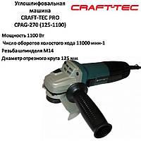 Углошлифовальная машина CRAFT-TEC PRO CPAG-270 (125-1100)