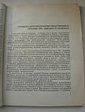 """В.Кокурин """"Организация столовых при промышленных предприятиях"""", фото 3"""