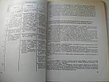 """В.Кокурин """"Организация столовых при промышленных предприятиях"""", фото 5"""