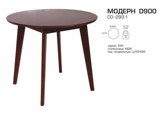 Стол круглый Модерн шпон D 900, фото 2