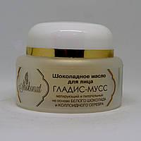 Шоколадное масло гладис-мусс для лица 50 г