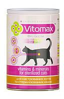 Vitomax комплекс витаминов для кастрированных котов, 300 таблеток