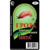 Гроза Мета 15 г