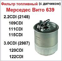 KNECHT Германия Топливный фильтр на Мерседес Вито 639 2.2CDI 3.0CDI с датчиком