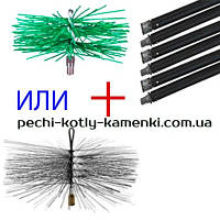 Набор для чистки дымохода: щетка и ручки-удлинители