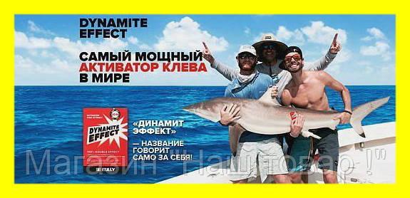 """DYNAMITE EFFECT мощный активатop клева!Акция - Магазин """"Наш товар !"""" в Одессе"""