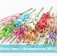 ВЕТКА ИВЫ С ФОАМИРАНОМ (#V02)