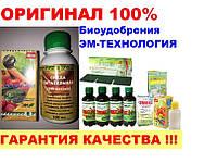 БАЙКАЛ ЭМ-1 КОНЦЕНТРАТ 100% ОРИГИНАЛ Арго (РОССИЯ, НЕ ПЕРЕМОРОЖЕН, ПОВЫШЕНИЕ УРОЖАЙНОСТИ, ПОДКОРМКА, ЗАЩИТА)