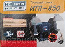 Точило электрическое ИЖМАШ ИТП-850