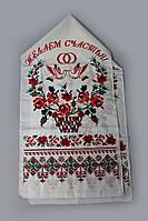 """Рушник печатный  """"Желаем счастья""""  Корзина Х/Б"""