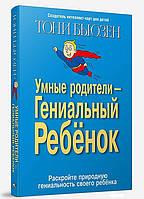 Умные родители - гениальный ребенок 3-е изд Бьюзен Т