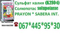 Сульфат калия (K2SO4) Solupotass опт!