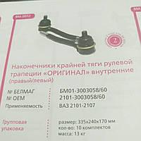 "Наконечник ВАЗ 2101 внутр. (кт. 2шт.) «Оригинал» ""Белмаг"""