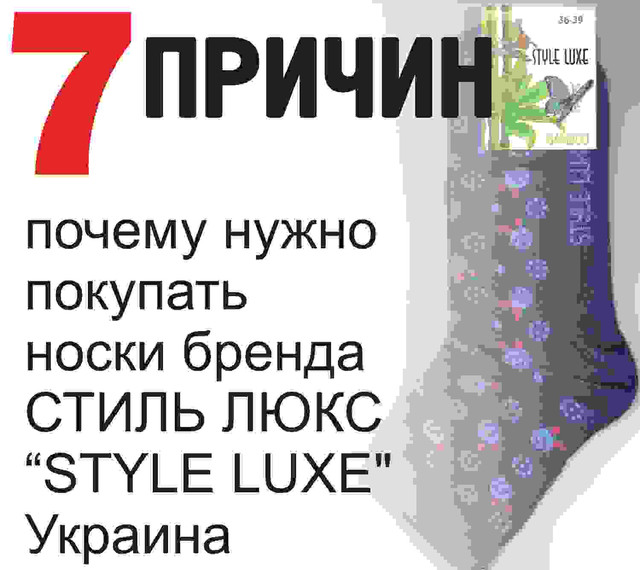 """7 причин, почему нужно покупать носки бренда СТИЛЬ ЛЮКС """"STYLE LUXE"""" Украина"""