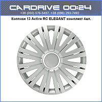 Колпаки колесные R13 Active RC ELEGANT комплект 4шт.