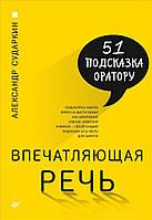 Впечатляющая речь. 51 подсказка оратору Сударкин А