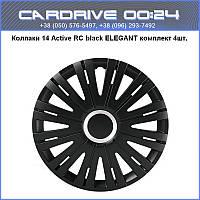 Колпаки колесные R13 Active RC black ELEGANT комплект 4шт.