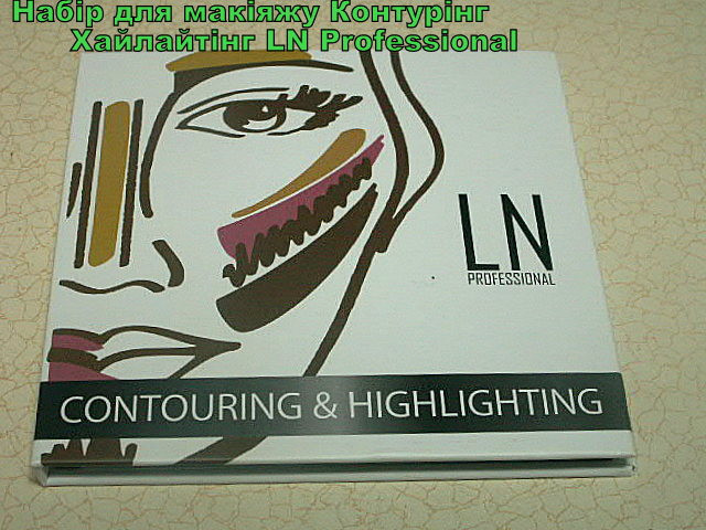 Набор для макияжа Контуринг+Хайлатинг LN Professional