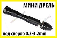 Мини дрель ручная №5Ч 0.3-3.2mm кулачковый патрон микро сверло отвёртка хобби Dremel