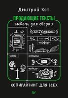 Продающие тексты: модель для сборки. Копирайтинг для всех Кот Д