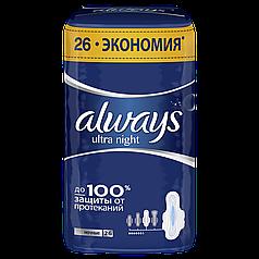 Гигиенические прокладки Always Ultra Night, 26 шт
