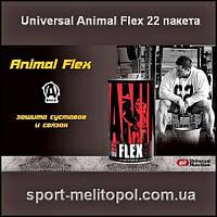 Universal Nutrition ANIMAL FLEX 22 пакета