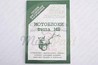 "Инструкция мотоблоки типа МБ (96стр) ""SEA"" (код товара L-41)"