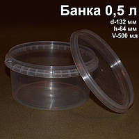Банка 0,5 л, пластиковая, пищевая РР